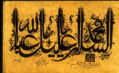 19 century persian art